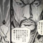 【蒼天航路】法正の人物像考察、蜀を支えた優秀なる軍師!