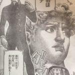 【新連載ギャグ2発】ダビデ君&ジモトがジャパン感想、すごいの来たなまた!w