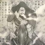 【蒼天航路】郭嘉の智謀と人物像考察、神算鬼謀の大軍師!