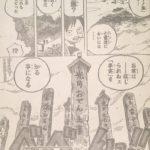 【ワンピース】919話墓標×おでん城跡地の亡霊・幽霊×「光月家の乱」についてのこと!ネタバレ予想&考察![920話]