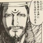 【蒼天航路】張角の強さと人物像考察、黄巾党を束ねる教祖!