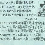 【ワンピース】90巻感想その2、明かされたブクブクの実&クリクリの実について!