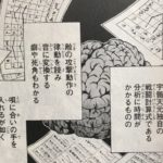 【鬼滅の刃】宇随の「譜面」考察、戦闘計算式を善逸が継承する可能性!