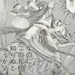 【蒼天航路】劉備軍で活躍した蜀の軍師4名考察、異彩を放つ智謀の士!