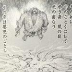【蒼天航路】馬忠(ばちゅう)あるいは阿幢(あとう)の人物像考察、異形の姿をした人獣!
