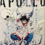 【APOLLO】読み切り「アポロ」感想&考察、1秒で魅了されたと思ったらやっぱ面白かった!