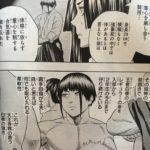 【火ノ丸相撲】榎晋太郎(えのきしんたろう)の強さと人物像考察、合気道を得意とする力士!