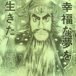 【蒼天航路】樊城の戦い考察、関羽の無双っぷりが際立った戦い!