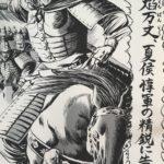 【蒼天航路】夏侯惇の人物像考察、気炎万丈・隻眼の鬼将軍!