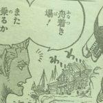 【ワンピース】船着き場に着いたゾロの行方と待ち構える展開、4つのパターンについて!