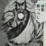 【蒼天航路】関羽の人物像考察、劉備を支え続けた軍神!