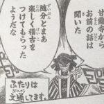【鬼滅の刃】井黒(蛇柱)&甘露寺ペアが文通していた件&甘露寺さんの可愛さに悶絶した話!