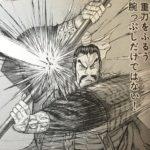 【蒼天航路】名無しの満寵(まんちょう)の強さと人物像考察、関平と交戦した強き武将!