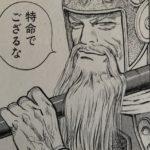 【蒼天航路】黄忠の人物像考察、五虎大将軍にカウントされる蜀の猛将!