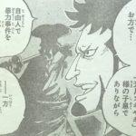 【ワンピース】光月おでんとアシュラ童子、九里に残された2つの名前!
