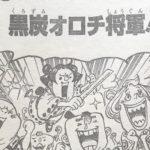 【ワンピース】ゾオン系幻獣種・ヤマタノオロチについて考えてみたい!