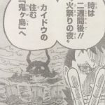 【ワンピース】921話戦力×火祭りの夜×討ち入り目指せ鬼ヶ島!ネタバレ予想&考察!