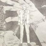 【呪術廻戦】30話「我儘」感想、真人が宿儺に瞬殺される展開に!
