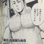 【火ノ丸相撲】冴ノ山関の強さと人物像考察、柴木山部屋の先輩力士!