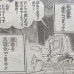 【僕のヒーローアカデミア】吹出漫画(コミックマン)の強さ考察、擬音オノマトペを操るヒーロー![ヒロアカ]