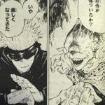 【呪術廻戦】漏瑚(じょうご)の強さと人物像考察、富士山頭の特級呪霊!