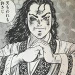 【蒼天航路】曹操の人物像考察、人を求めた乱世の奸雄!