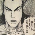 【蒼天航路】周瑜の人物像考察、孫呉に使える王佐の才!