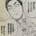 【火ノ丸相撲】國崎千比路(チヒロ)の強さと人物像考察、国宝食いの天才!