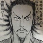 【蒼天航路】魏諷(ぎふう)の人物像考察、風靡の才の持ち主!
