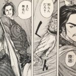 【蒼天航路】陸遜(りくそん)の人物像考察、蒼天最終盤で登場した将!