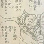 【ワンピース】錦えもんの想い&信念のもと遠ざけた距離…みたいな話!