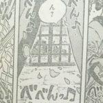 【ワンピース】925話不屈×第二幕スタート×狐仮面の観測者!ネタバレ予想&考察![→926話]