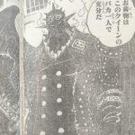【ワンピース】火災のキングの能力はサラサラの実幻獣種・モデルサラマンダー?またはマゼランに似てる件など!