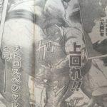 【火ノ丸相撲】217話「愛のかたち」ネタバレ確定感想&考察、気炎万丈・青春の相![→218話]