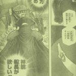 【ドクターストーン】第85話「資源の王様」ネタバレ確定感想&考察、七海龍水の登場&目指せ石油発掘…![→85話]