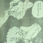 【呪術廻戦】パンダ・ゴリラモードの衝撃、何なんだこれは好きw