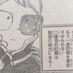 【僕のヒーローアカデミア】庄田くんのツインインパクト詳細が判明、任意タイミングの2連撃![ヒロアカ]