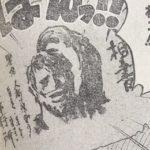 【ワンピース】新キャラ鎌ぞう&丑三つ小僧、呼応するタイミングについて思うこと!