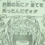 【ワンピース】魔性の花魁に全てをむしり取られた男たちの末路…!
