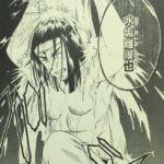 【ミスターフルスイング】無明眼(むみょうがん)の強さ考察、蛇神先輩の強力な眼力打法![ミスフル]