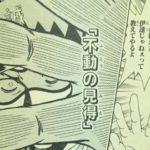 【ミスターフルスイング】歌舞伎打法&国崩しを使う小饂飩、超絶絶好調で良い感じ![ミスフル]