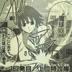 【ミスターフルスイング】魔球XX考察、ほっぺ先輩の強烈な必殺魔球![ミスフル]