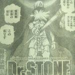 【ドクターストーン】氷河とのバトルは千空×司(科学×力)の共闘で勝利に、新章突入!