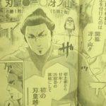【火ノ丸相撲】冴ノ山が刃皇に勝利、この展開はアツかった!!
