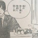 【チェンソーマン】11話ネタバレ感想&考察、ゲス街道まっしぐらのデンジ!