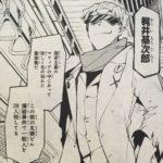 【文豪ストレイドッグス】梶井基次郎(レモネード)の強さ考察、死を分析する謎の男!