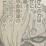 女湯を狙うサンジの意識、最初にのぞかれるのは誰かな?みたいな話![考察]