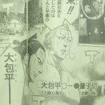 【火ノ丸相撲】226話ネタバレ確定感想&考察、冴ノ山・奮戦![→227話]