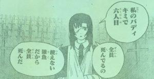 アキ 死亡 早川