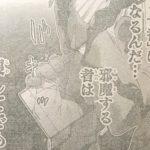 【火ノ丸相撲】ダークサイド大包平、修羅の相の新しいヤツ出てきそう!